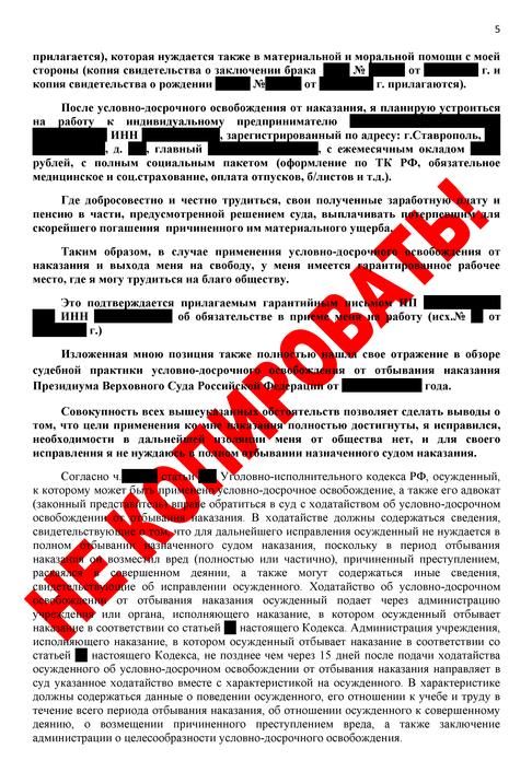 более постановление главы администрации сапожковского района об отбытии наказания объявлений